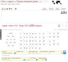 help for thaana character picker 20