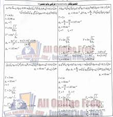 easy notes 10th class physics numerical problems solutions all