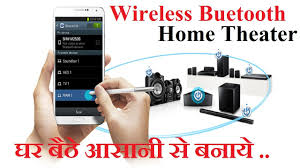 wireless home theaters how to make wireless home theater घर ब ठ wireless home