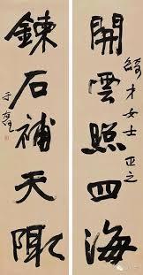 chaumet si鑒e social yong liu 劉墉 のおすすめ画像 18 件 中国の書道 中国の