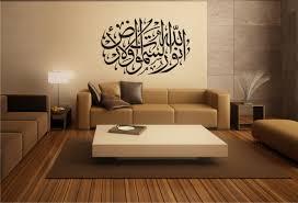 chambre islam awesome stickers islam salon images joshkrajcik us joshkrajcik us