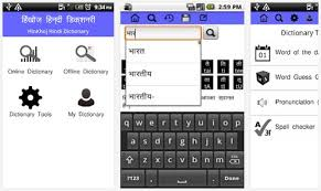hindi english dictionary free download full version pc download english hindi dictionary hinkhoj for pc and use