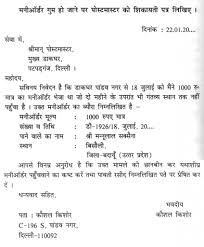 Formal Complaint Letter Template by Ideas Collection Sample Complaint Letter In Hindi Language Also