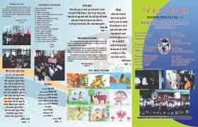 teacher u0027s resources for cce library kendriya vidyalaya doomdooma