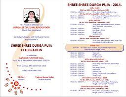 Invitation Card For Pooja Durga Puja In Hyderabad