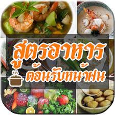 appli cuisine android ส ตรอาหารต อนร บหน าฝน applications android sur play
