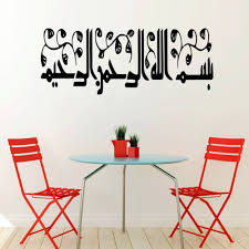 compare prices on graphic wall decal online shopping buy low islamic muslin design wall art mural decor poster sticker home decor islam wall decal graphic living