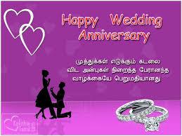 wedding day greetings 20 tamil wedding day greetings and kavithai
