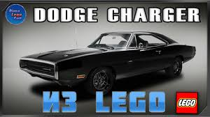how to build a dodge charger how to build lego dodge charger 1969 как собрать лего додж черджер