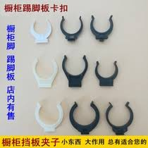 Kitchen Cabinet Clamps Skirting From The Best Taobao Agent Yoycart Com