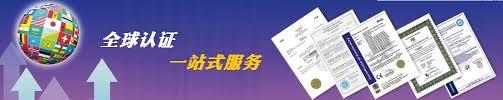 3鑪e bureau label 强制性认证 ccc 中东认证 全球认证 北华产品认证技术服务中心