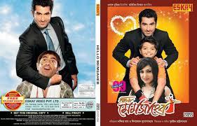 hello memsaheb kolkata bengali movie full movie
