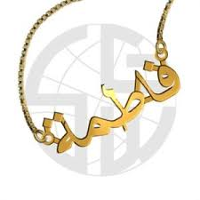 personalized name pendant gold plated personalized arabic name pendant any name you want to