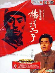 Xian Dai Shi Xi Lie Kang Ri Ming Jiang Yang Jing Yu (DVD) ( - l_p1014000358