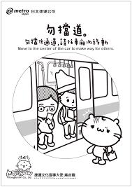taipei rapid transit corporation metro etiquette