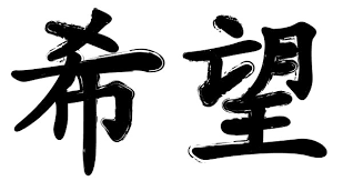 chinese tattoos character ideas 032 hope xiwang china underground