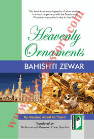 bahishti zewar heavenly ornaments pb islamic