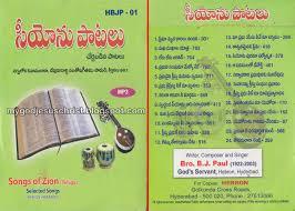 raj prakash paul latest and nice songs free download christian
