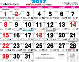 2017 october calendar malayalam u2013 october halloween calendar