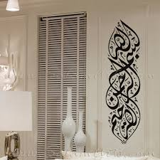 islamic wall decal art of ala bi dhikrillah salam arts