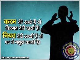 karma quotes in anmolvachan in