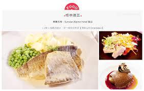 la cuisine de grand m鑽e 2018瑞士火車精華饗宴之旅14日 玩家帶路 gazrh14001 時報旅遊