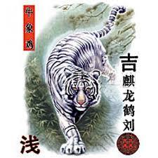 japanese tiger tattoos tiger zodiac tiger