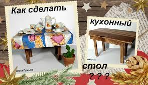 How To Make Doll Kitchen мк 14 как сделать кухонный стол кукле How To Make A Doll
