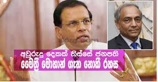 Gammanpila Reveals Sri Lanka News