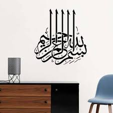 compare prices on 3d wall stickers muslim online shopping buy low hot muslim islamic wall sticker tv sofa background living room bedroom diy decorative arts removable