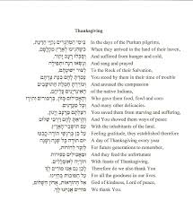 thanksgiving in hebrew jewish renewal hasidus blog archive tanksgiv all the boona