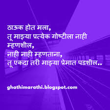 wedding quotes marathi त य च य स ठ marathi quotes for him