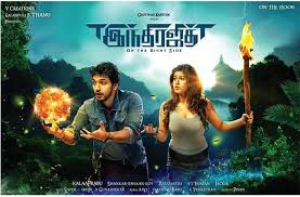indrajith tamil full movie download tamilrockers hd 720p