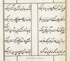Ottoman Poetry Ottoman Poetry