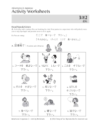 japanese worksheet free worksheets library download and print