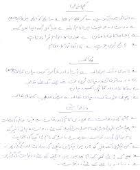 guess papers of 9th class for urdu 2015