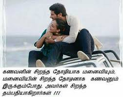 Comforting Love Poems 74 Best Tamil Kavidaigal Images On Pinterest Feelings Poems And