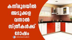 May May Kitchen Kitchen At Kannimoola May Bring Bad Luck To Women Vasthu