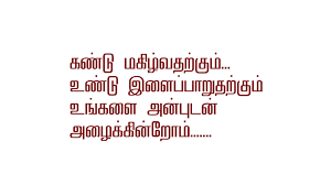 wedding wishes dialogue in tamil riyaz wedding invitation in tamil