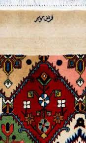 Aref S Oriental Rugs Mirza Mohammad Farrokhi Yazdi 1887 U2013october 18 1939 Was A