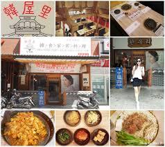 cuisiner pois cass駸 高雄美食 韓屋里 美術館店 韓國媳婦的道地韓食家常料理 大推辣雞鍋