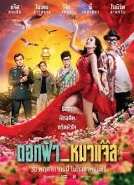 download film thailand komedi romantis 2015 phranakorn film movie