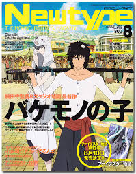 Or Books A New Type Newtype Japan Aug 2015 Anime Books