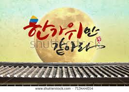 hangul calligraphy i wish every day stock photo 713444014
