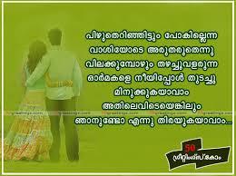 Wedding Quotes Malayalam Viraham Images In Malayalam Viraham Malayalam Greetings