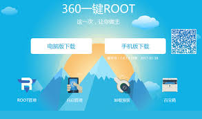 root apk 360 root app v8 1 1 1 apk free android root