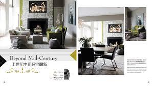home interior design books garrett inc hgid beyond mid century project in