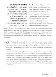 transliterated haggadah the haggadah store yedid nefesh