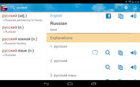 a russian english dictionary download pdf