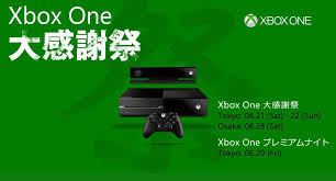 microsoft pushing xbox one in japan with great thanksgiving